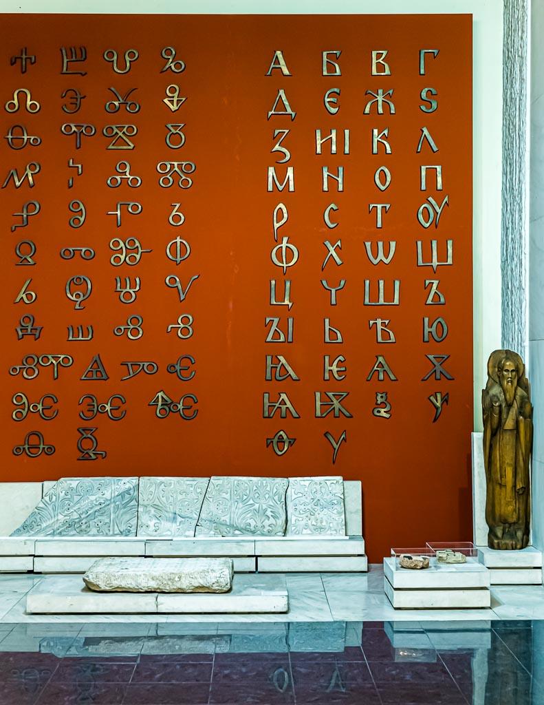 Als Schöpfer der glagolytischen und die kyrillischen Schriftzeichen werden im Nationalhistorischen Museum von Sofia (Bulgarien) die Brüder Kyrill und Method verehrt / © FrontRowSociety.net, Foto: Georg Berg